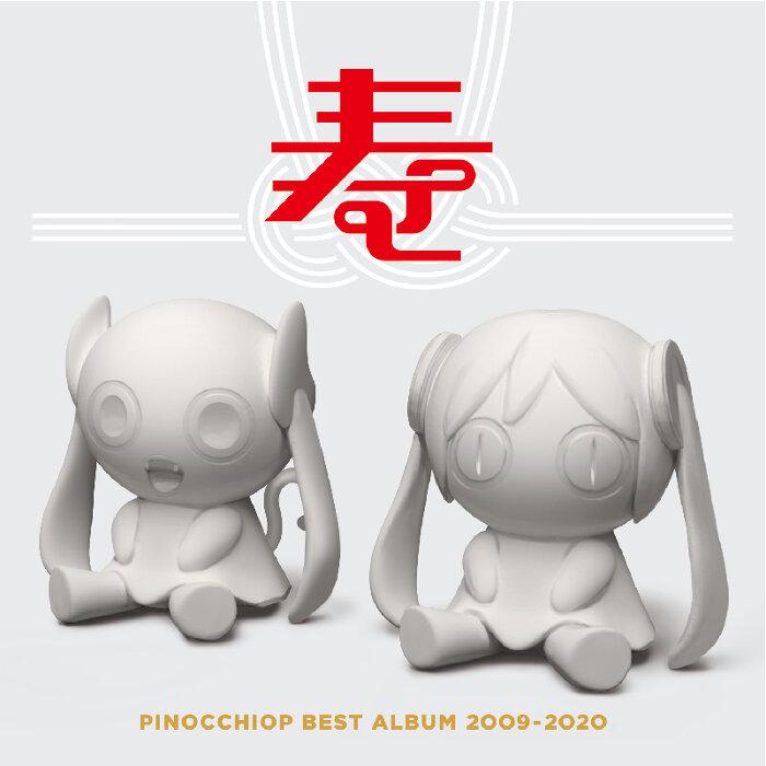ピノキオピー『PINOCCHIOP BEST ALBUM 2009-2020 寿』ジャケット