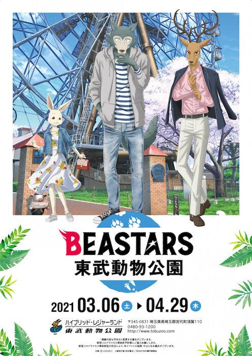 『BEASTARS×東武動物公園』 ビジュアル ©板垣巴留(秋田書店)/BEASTARS製作委員会