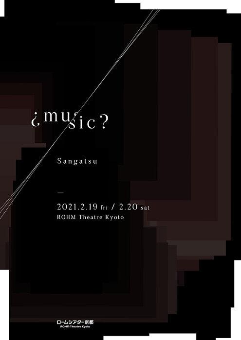 サンガツ『¿Music?』ビジュアル