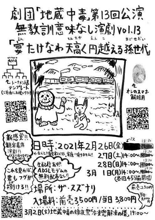 劇団「地蔵中毒」第13回公演がザ・スズナリで上演 後夜祭に松尾スズキ登場