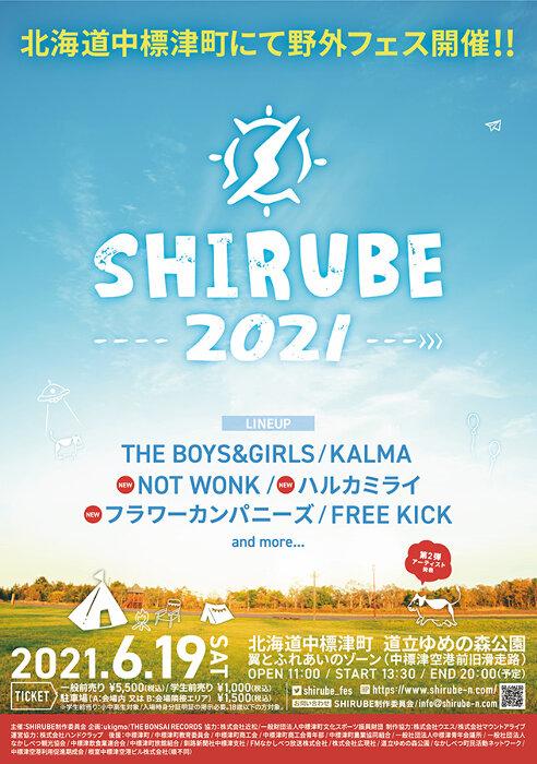 『SHIRUBE 2021』ビジュアル