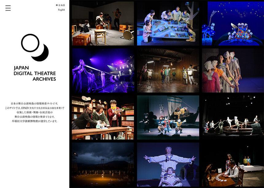 舞台公演映像の情報検索特設サイト「Japan Digital Theatre Archives」開設