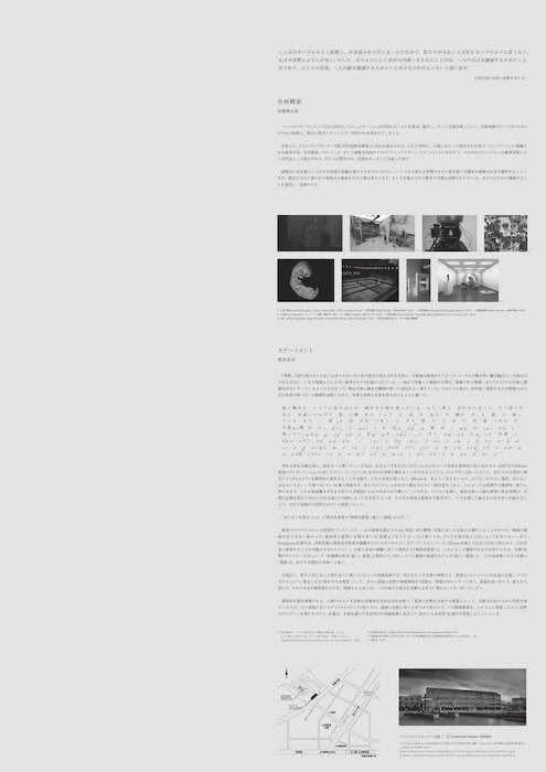 『沈黙のカテゴリー|Silent Category』ビジュアル