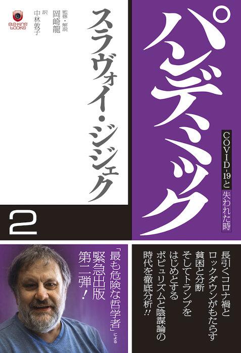 スラヴォイ・ジジェク『パンデミック2 COVID-19と失われた時』書籍