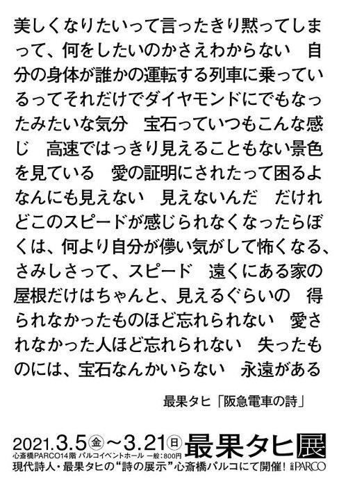 最果タヒ作品『阪急電車の詩』