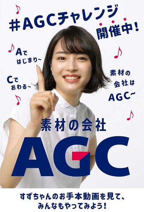 「#AGCチャレンジ」