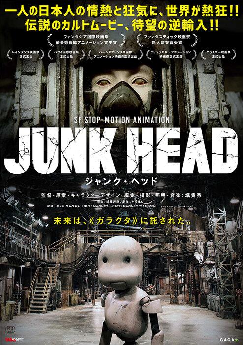 『JUNK HEAD』ポスタービジュアル ©2021 MAGNET/YAMIKEN