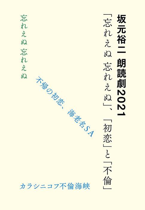 『坂元裕二 朗読劇2021「忘れえぬ 忘れえぬ」、「初恋」と「不倫」』ロゴ