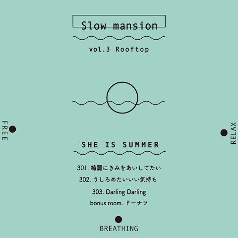 """『Slow mansion vol.3""""Rooftop""""& お別れの涙拭くハンカチーフ』"""