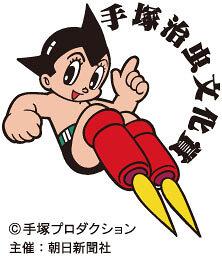 『手塚治虫文化賞』ロゴ