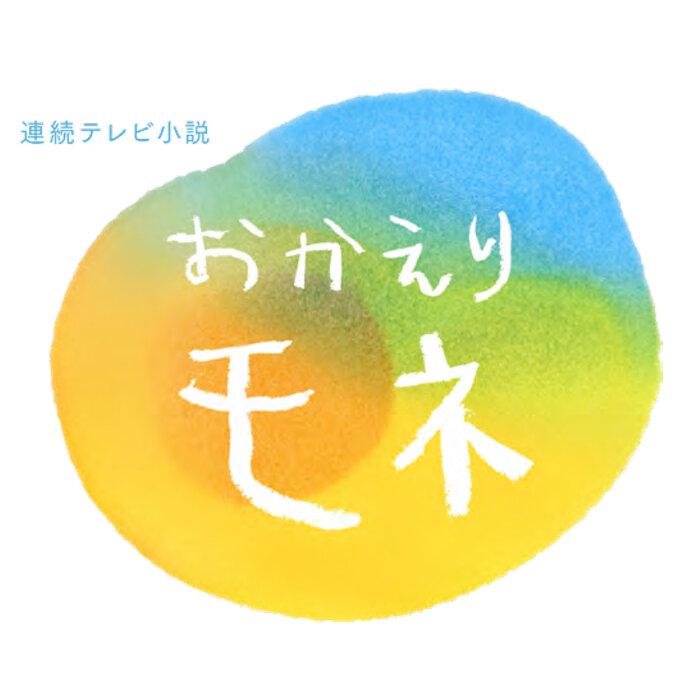 NHK連続テレビ小説『おかえりモネ』ロゴ