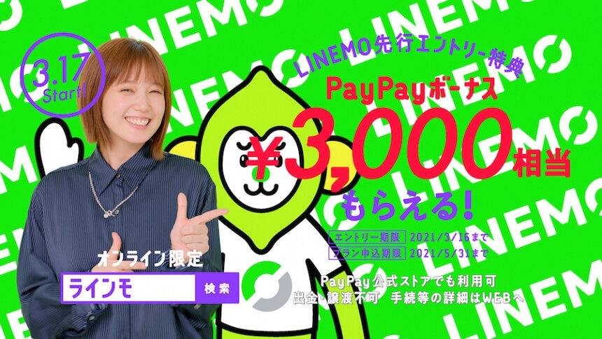 「LINEMO」新テレビCM「ラインモだモン・料金」篇より