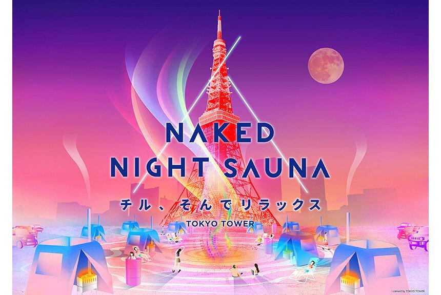 東京タワーの真下にテントサウナで「ととのう」。極上のチル空間が出現