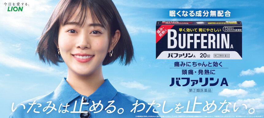 「バファリンA」新テレビCM「わたしを止めない」篇キービジュアル