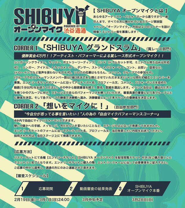 『SHIBUYA オープンマイク Powered by 渋谷渦渦』