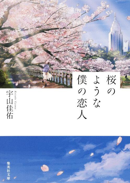宇山佳佑『桜のような僕の恋人』表紙 ©宇山佳佑/集英社、イラストレーション/LAL!ROLE
