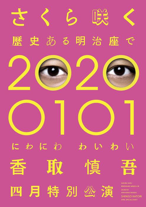 『さくら咲く 歴史ある明治座で 20200101 にわにわわいわい ⾹取慎吾四⽉特別公演』ビジュアル