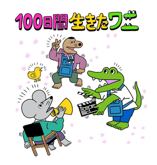 きくちゆうき描き下ろしイラスト ©2021「100⽇間⽣きたワニ」製作委員会