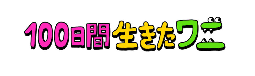 『100日間生きたワニ』ロゴ