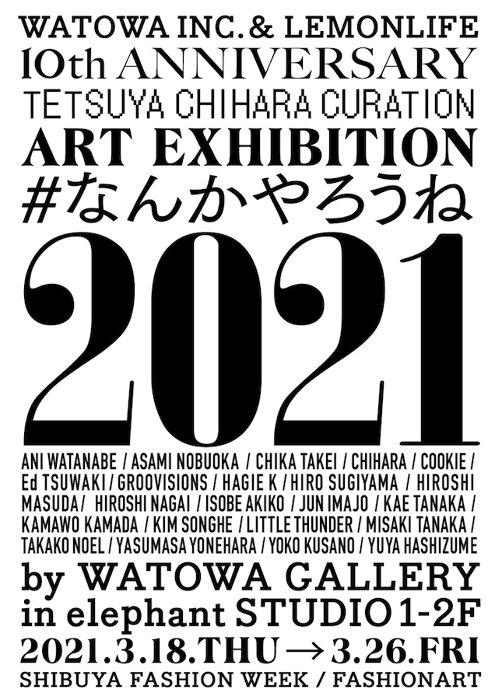 『WATOWA GALLERY クリエイターズ・キュレーション展 vol.1「千原徹也キュレーション ART EXHIBITION #なんかやろうね2021」』ビジュアル
