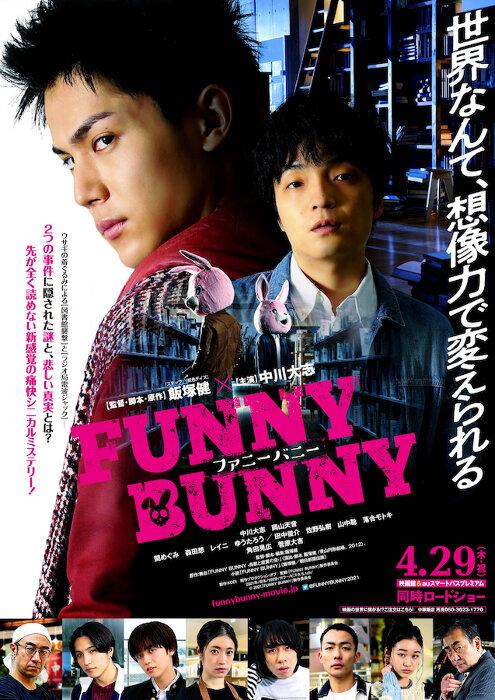 『FUNNY BUNNY』ポスタービジュアル ©2021「FUNNY BUNNY」製作委員会