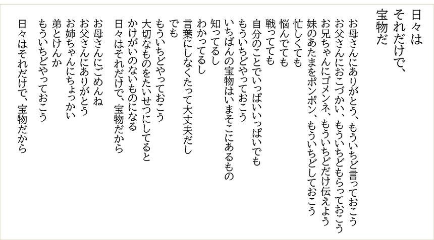 radiko詩の朗読コンテンツ『311 VOICE Message』に佐藤健、窪田正孝ら参加