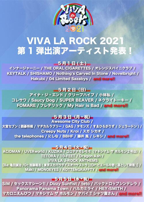 『VIVA LA ROCK 2021』告知ビジュアル
