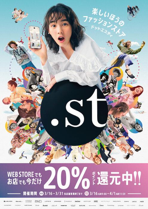 「.st」新CMキービジュアル