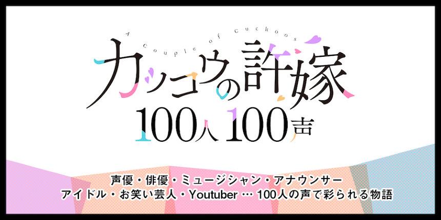 「『カッコウの許嫁』100日100声キャンペーン」ロゴ