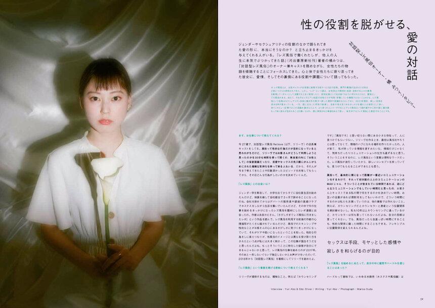 『IWAKAN Volume 02 特集 愛情』より