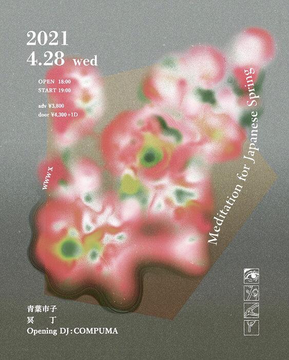 『Meditation for Japanese Spring』ビジュアル