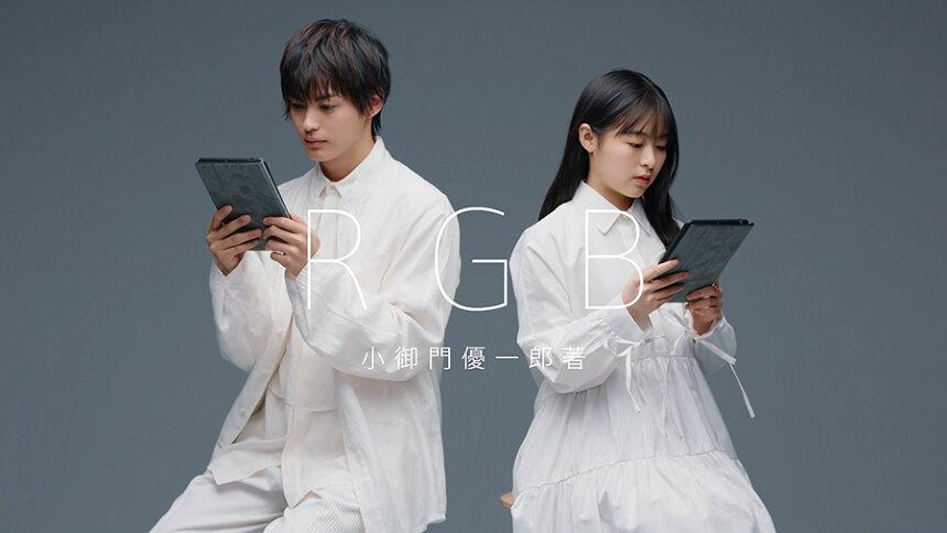 「森さん&神尾さんによる、小説『RGB』朗読ムービー」