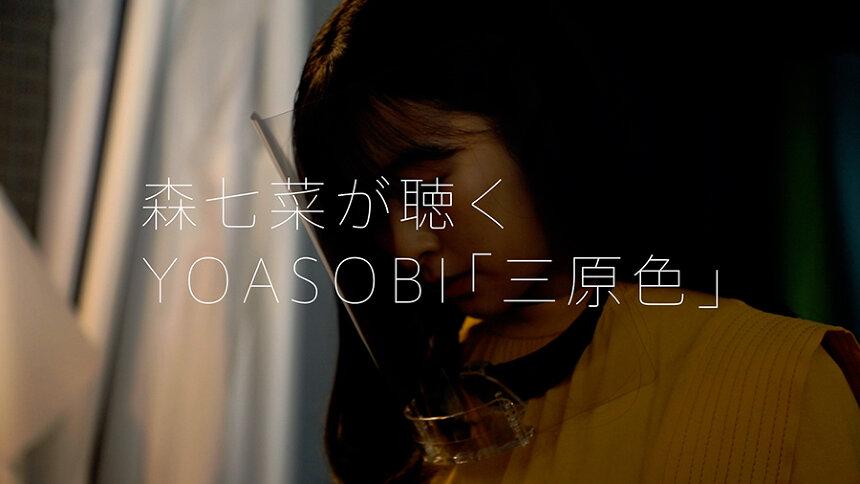 「森さん&神尾さんがCMソング『三原色』を初めて聴いてみた」