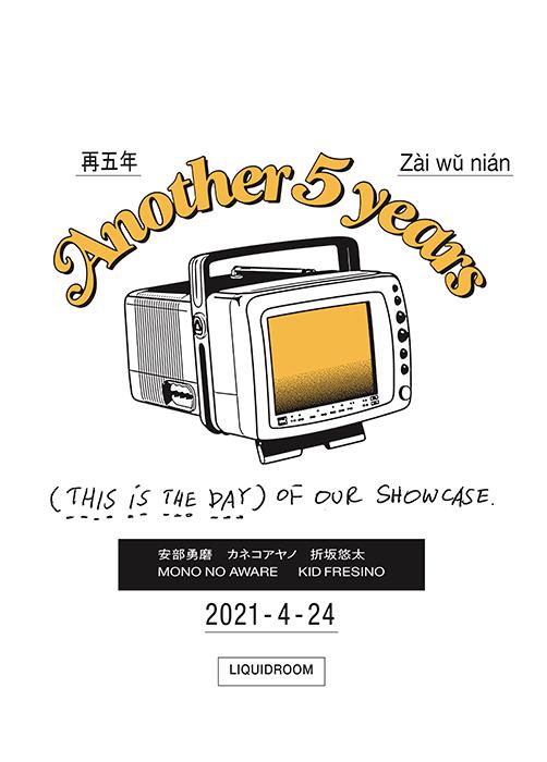 『another 5 years』ビジュアル