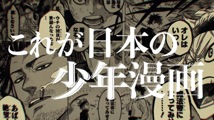 『ブラッククローバー』特報PVより ©田畠裕基/集英社・テレビ東京・ブラッククローバー製作委員会