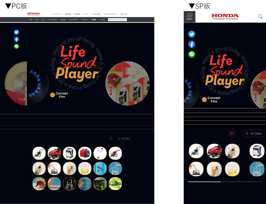 「Life Sound Player」特設サイト