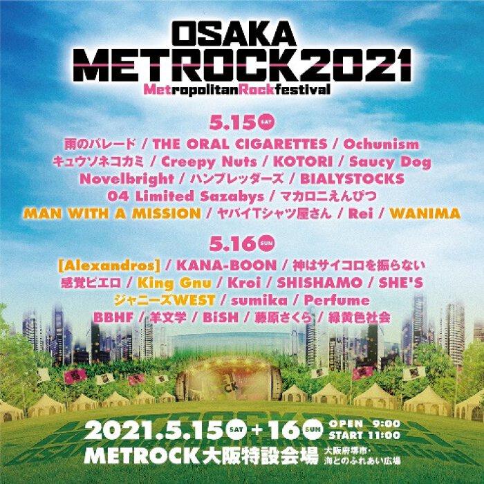 『OSAKA METROPOLITAN ROCK FESTIVAL 2021』ビジュアル