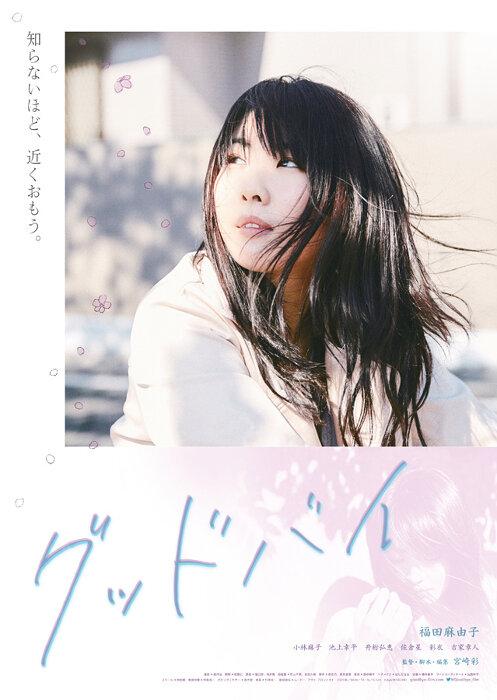 『グッドバイ』ポスタービジュアル ©AyaMIYAZAKI