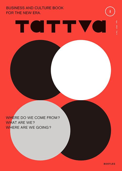 『tattva』創刊号表紙