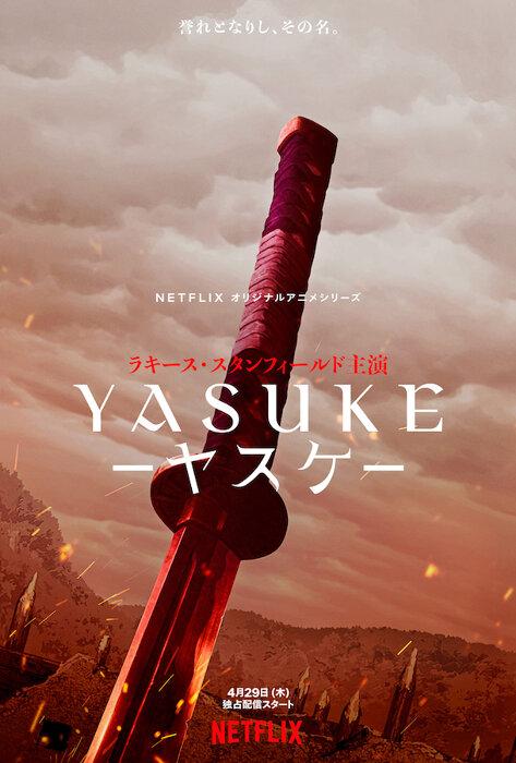 Netflixオリジナルアニメシリーズ『Yasuke -ヤスケ-』ティザーアート