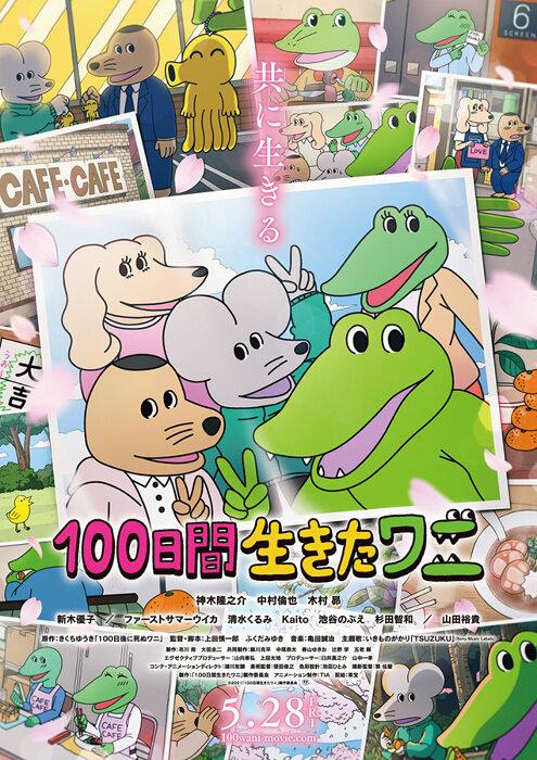 『100日間生きたワニ』ポスタービジュアル ©2021「100日間生きたワニ」製作委員会
