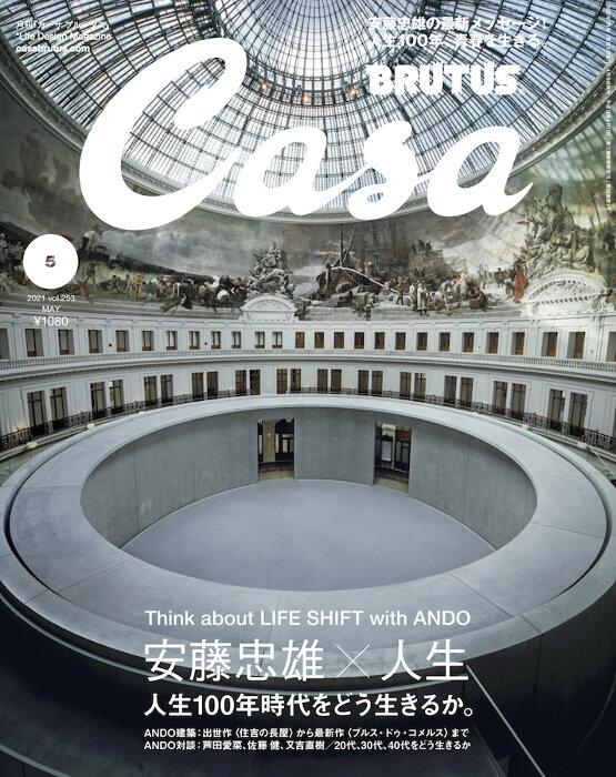 『Casa BRUTUS』2021年5月号表紙 ©マガジンハウス