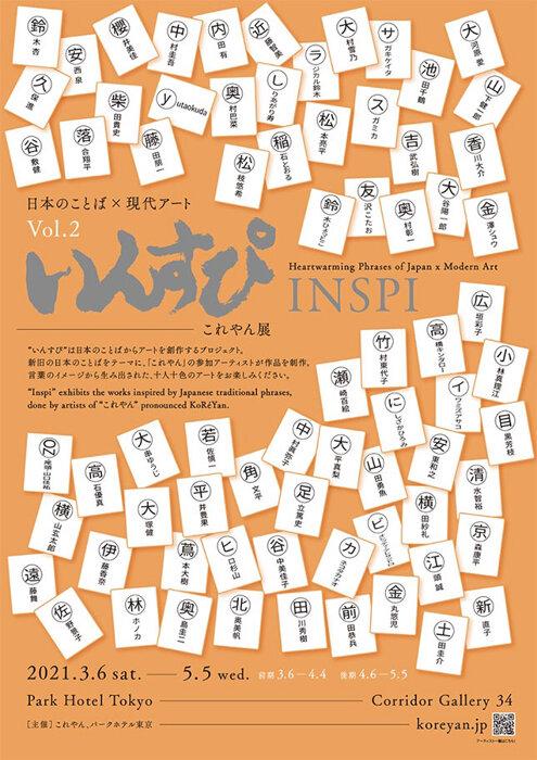 『「いんすぴ」これやん展 Vol.2』ビジュアル