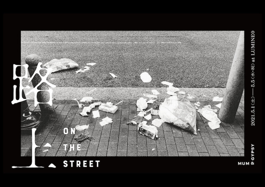 マームとジプシーの新作公演『路上 ON THE STREET』が5月に新宿で上演
