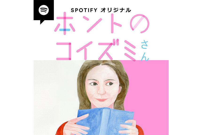 小泉今日子がパーソナリティーを務めるSpotify『ホントのコイズミさん』
