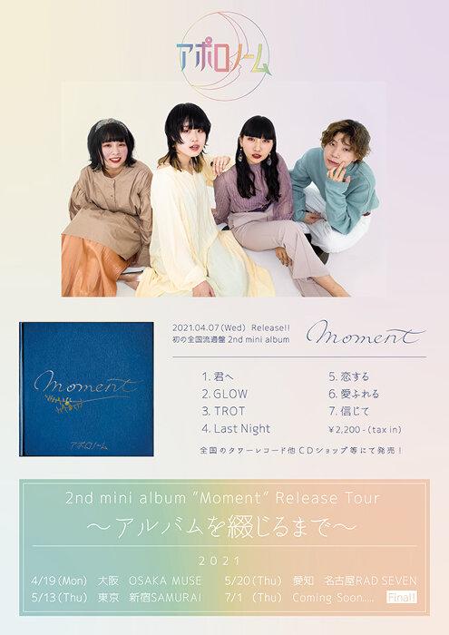 """アポロノーム『2nd mini album""""Moment""""Release Tour~アルバムを綴じるまで~』ビジュアル"""