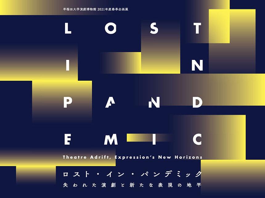 コロナ禍の演劇を未来に伝える企画展『Lost in Pandemic』開催