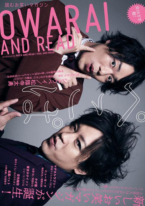 『OWARAI AND READ』表紙