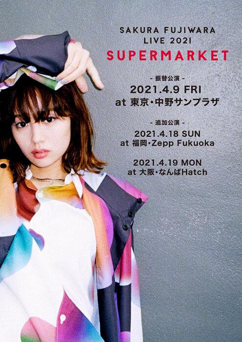 『Sakura Fujiwara Live 2021 SUPERMARKET』