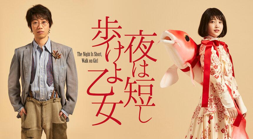 中村壱太郎×久保史緒里 上田誠脚本・演出の舞台『夜は短し歩けよ乙女』